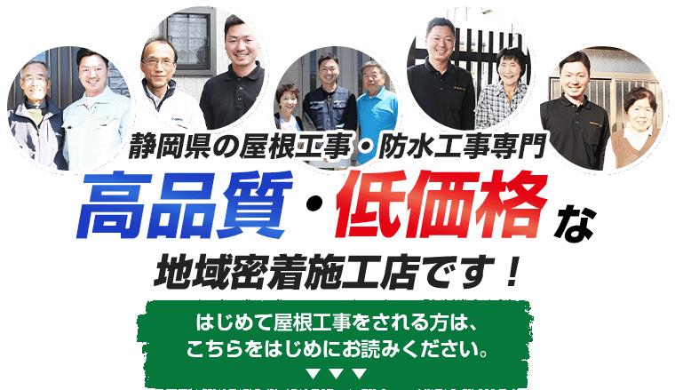 浜松市、磐田市、袋井市、掛川市、菊川市、牧之原市の屋根工事・防水工事専門高品質・低価格な地域密着施工店です