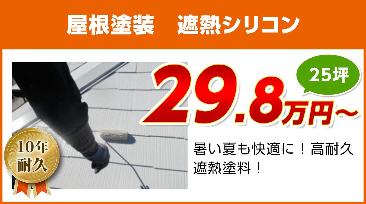 静岡の屋根塗装 遮熱シリコン塗料